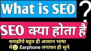 SEO Kya hota hai | SEO Kiase Kre in Hindi | What is SEO Meaning & How Does it Work- What is SEO WORK