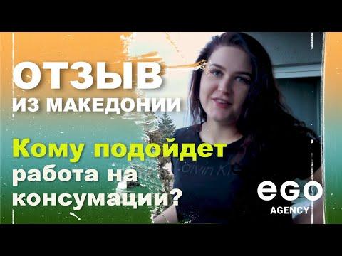 🔥 ОТЗЫВ Насти о работе в клубе Македонии от EGO agency | Консумация за границей 🍹