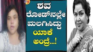 ದಯವಿಟ್ಟು ಆ ಸುದ್ದಿನ ಯಾರು ನಂಬಬೇಡಿ   B Jaya   Director Mallesh Daughter   TV5 Kannada