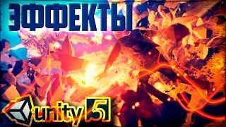 Эффекты и частицы в Unity3d Урок 4