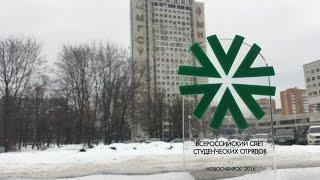 видео: ССО НИУ МГСУ. Всероссийский слет студенческих отрядов. Новосибирск 2016