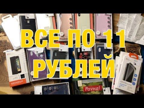 Любой товар 11 рублей в Связном 11.11 по акции