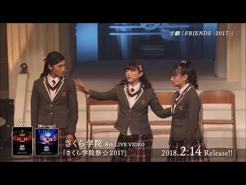 『さくら学院祭☆2017』 トレーラー映像