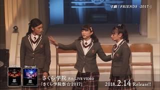 『さくら学院祭☆2017』 発売日:2018年2月14日 [Blu-ray] 品番:SGBD-00...