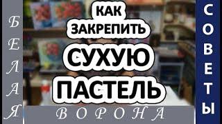 Фото Как правильно ЗАКРЕПИТЬ сухую ПАСТЕЛЬ.