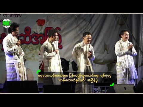 """BANGKOK HNIN SI"" Charity A Nyeint Performance In Bangkok"