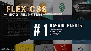 Flex CSS || Верстка Сайта Портфолио - #1 || Уроки Виталия Менчуковского