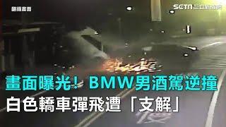 畫面曝光!BMW男酒駕逆撞 白色轎車彈飛遭「支解」 三立新聞網SETN.com