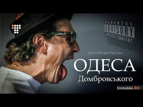 «Одеса Домбровського» /