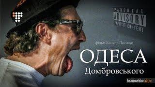 видео Сайты Одессы