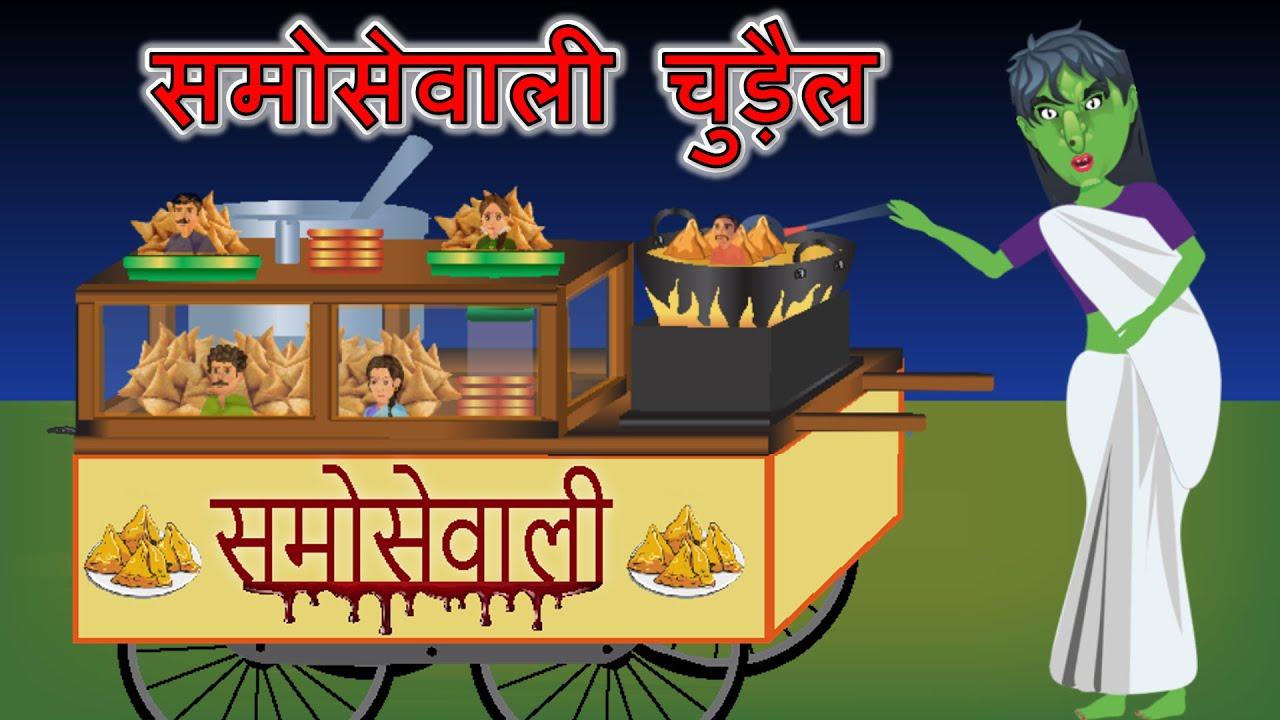 Samose Walli Chudail ( समोसेवाली चुड़ैल  ) | Hindi Stories | Horror Stories