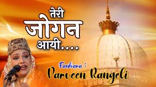 Teri Jogan Aayee #qawwali  Parveen Rangili    Urs Dholansahidbaba Jambusar
