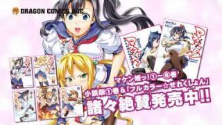 【DCA】マケン姫っ! TVCM マケン姫っ! 検索動画 48