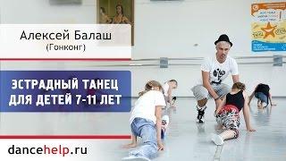 Эстрадный танец для детей 7-11 лет. Алексей Балаш, Гонконг