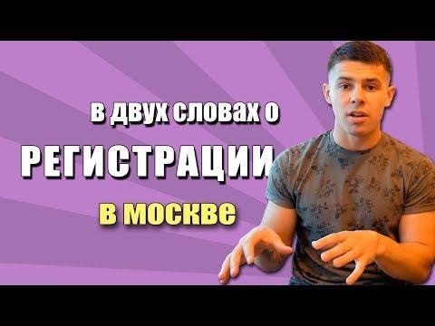 Как делается регистрация в москве для граждан рф