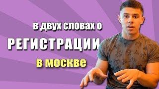 В двух словах о регистрации в Москве(, 2017-08-29T06:00:01.000Z)