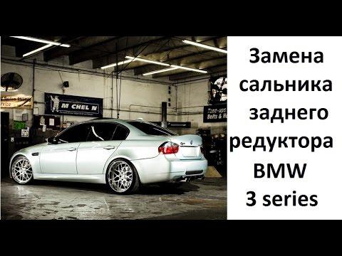 Замена сальника заднего редуктора BMW 3 E90