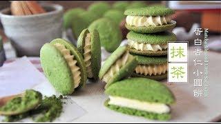 《不萊嗯的烘焙廚房》抹茶蛋白杏仁小圓餅 | Matcha Almond Little Sandwich