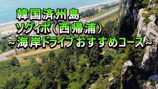 <ウェルネス・ソグィポ(西帰浦)>済州#海岸ドライブおすすめコース