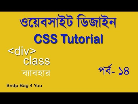 HTML CSS BANGLA TUTORIAL FULL COURSE | USE HTML  DIV TAG | MAKE WEBSITE LAYOUT