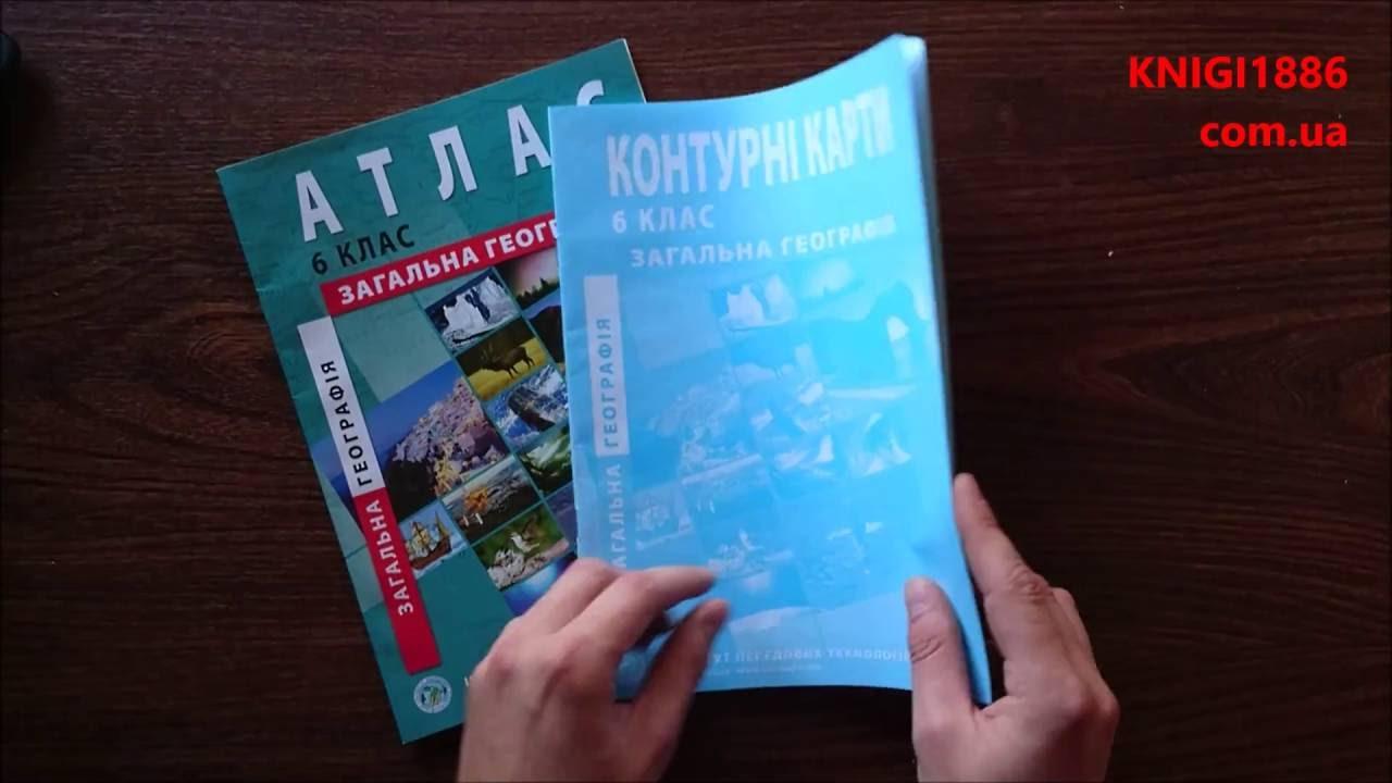 Читать учебник география 7 класс учебник