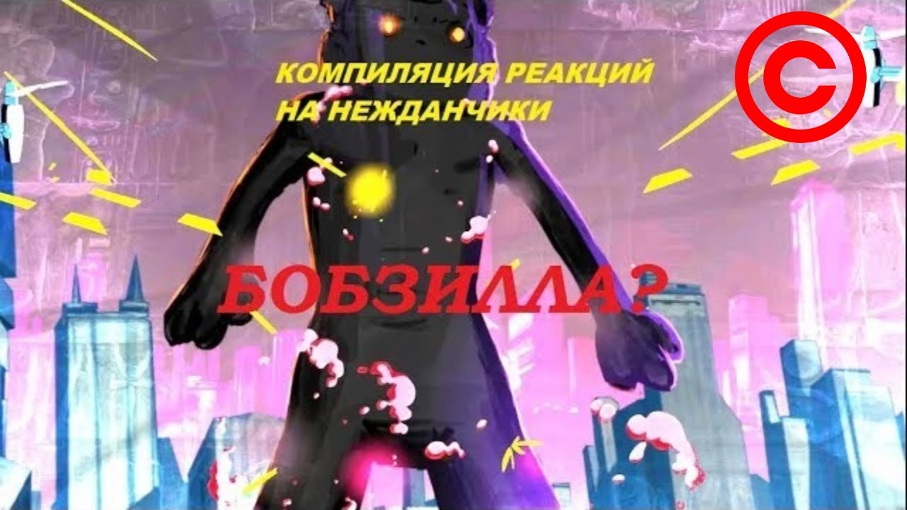 Компиляция реакций на нежданчики - Боб-Великан