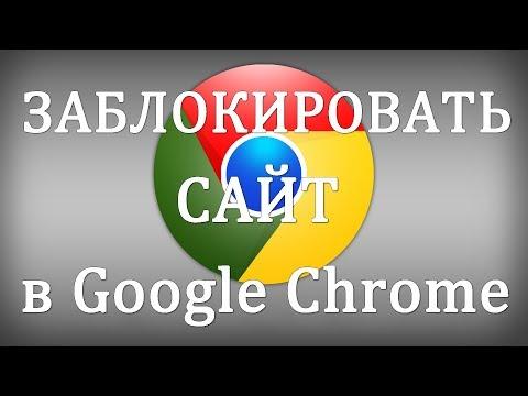 Как заблокировать сайт в браузере Гугл Хром