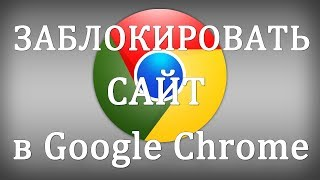 видео Родительский контроль в браузере Google Chrome