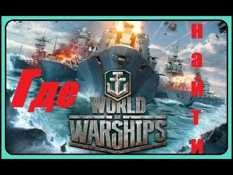 Где и как скачать игру World of Warships мир кораблей HD +1080p