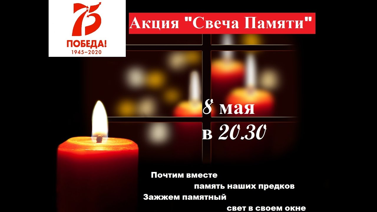 Стихи к 8 мая свеча памяти