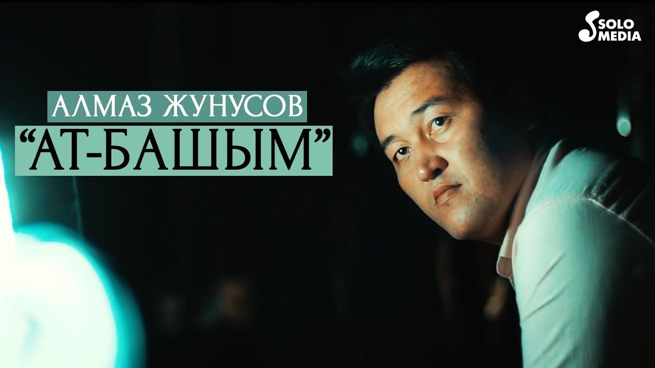 Алмаз Жунусов - Ат-Башым / Жаны клип 2020