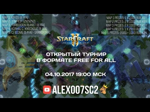 Открытый турнир по Free For All в StarCraft II: Legacy of the Void