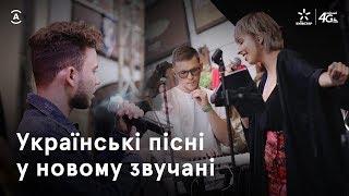 Українські легендарні пісні у новому осмисленні. Історичний концерт.