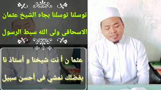 Download Mp3 Tawasalna Bijahi Syaikhi Usman Al-ishaqi