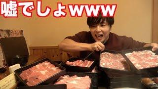 店でハプニング!しゃぶしゃぶ食べ放題で注文した肉の量がおかしいwwwww