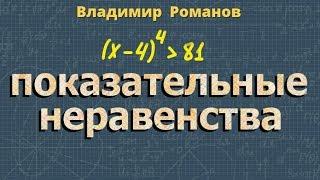 алгебра УРАВНЕНИЕ СО СТЕПЕНЯМИ