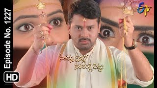 Seethamma Vakitlo Sirimalle Chettu | 7th August 2019 | Full Episode No 1227 | ETV Telugu