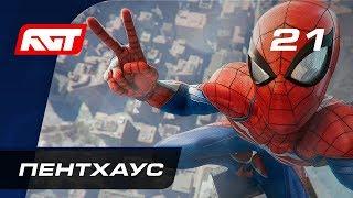 Прохождение Spider-Man (PS4) — Часть 21: Пентхаус