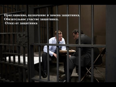 замена защитника в уголовном процессе