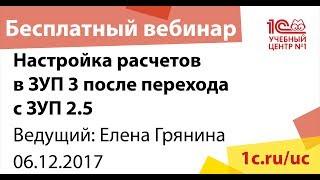 Дистанционное обучение: Настройка расчетов в ЗУП 3 после перехода с ЗУП 2.5