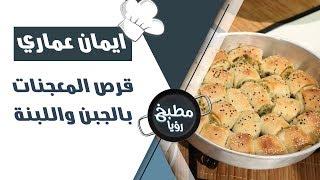 قرص المعجنات بالجبن واللبنة - ايمان عماري