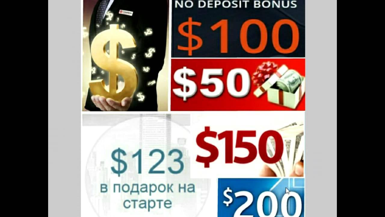 новые бездепозитные бонусы форекс 2015