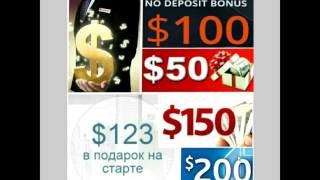 Все Бездепозитные Бонусы форекс 2016 на 100$, 200$, 300$ и 1000$