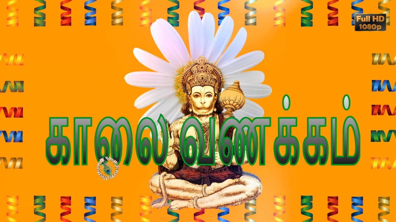 Good Morning Wishes In Tamil Good Morning God Images Whatsapp