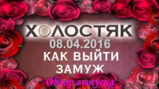 Как выйти замуж Пост-шоу Холостяк 08.04.2016 - Обзор выпуска