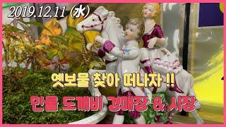 수요일 도깨비경매장 실시간실황생중계 LIVE (2019.12.11)