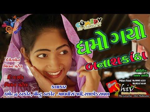 ધમો ગયો બનાસકોઠા\\DHAMO GAYO BANASKOTHA\\Shiv Films Gozariya NEW COMEDY .MILAN PATEL