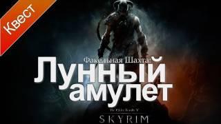 The Elder Scrolls V: Skyrim - Лунный Амулет [Факельная Шахта]