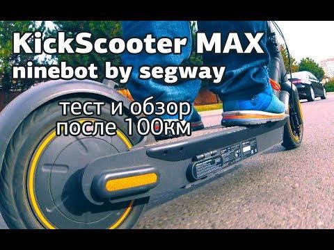 NineBot KickScooter MAX - полный обзор.