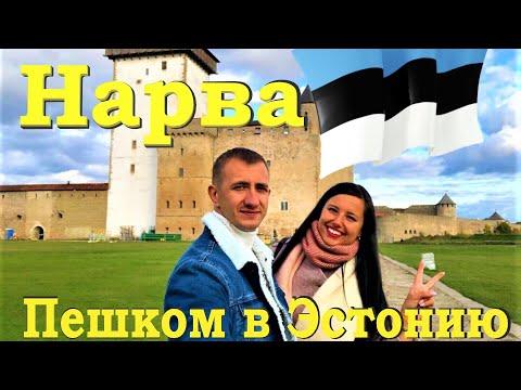 Эстония. Нарва. Пешком
